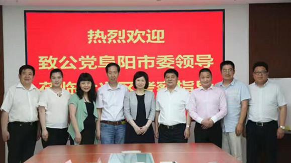 阜阳市基委会赴北京大兴区总支考察调研