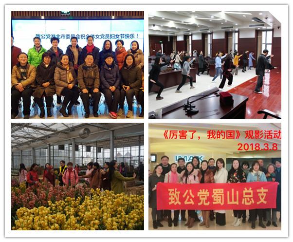 """各省属组织积极开展活动 庆祝""""三八国际妇女节"""""""