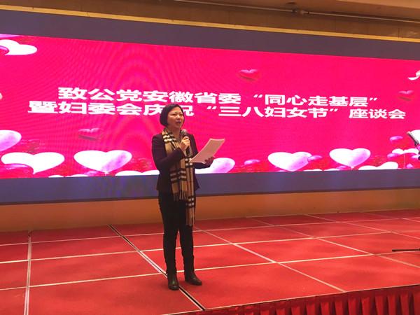 """省委妇委会举办庆祝""""三八国际妇女节""""座谈会"""